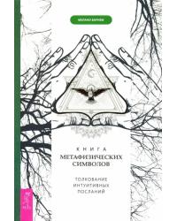 Книга метафизических символов. Толкование интуитивных посланий
