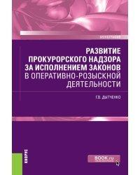 Развитие прокурорского надзора за исполнением законов в оперативно-розыскной деятельности