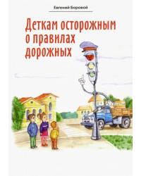 Деткам осторожным о правилах дорожных