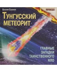 Тунгусский метеорит. Главные загадки таинственного НЛО
