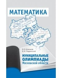 Муниципальные олимпиады Московской области по математике