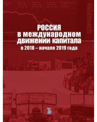 Россия в международном движении капитала в 2018 - начале 2019 года
