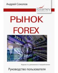 Рынок Forex. Руководство пользователя