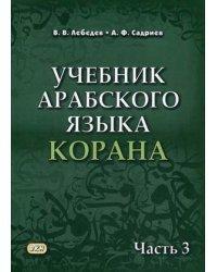 Учебник арабского языка Корана. Учебник. В 4-х частях. Часть 3