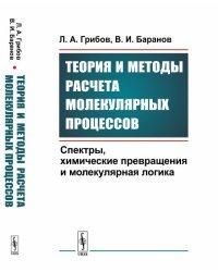 Теория и методы расчета молекулярных процессов. Спектры, химические превращения и молекулярная логика