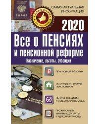 Все о пенсиях и пенсионной реформе на 2020 год