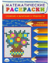 Математические раскраски. Сложение и вычитание в пределах 50