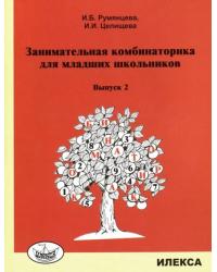 Занимательная комбинаторика для младших школьников. Выпуск 2