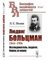 Людвиг Больцман: 1844-1906. Исследователь, педагог, борец за науку. Выпуск №115