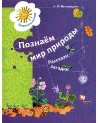 Познаём мир природы. Рассказы-загадки. Пособие для детей 5-7 лет