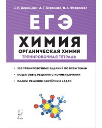 """Химия. ЕГЭ. Раздел """"Органическая химия"""". 10-11 класс. Тренировочная тетрадь. Задания и решения"""