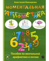 МоМентальная арифметика. Пособие по ментальной арифметике и логике