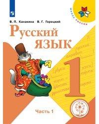 Русский язык. 1 класс. В 3-х частях. Часть 1 (для слабовидящих обучающихся)
