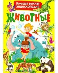 Животные. Большая детская энциклопедия
