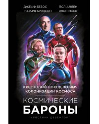 Космические бароны