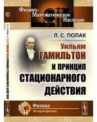 Уильям Гамильтон и принцип стационарного действия