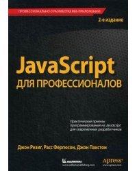 JavaScript для профессионалов. Руководство