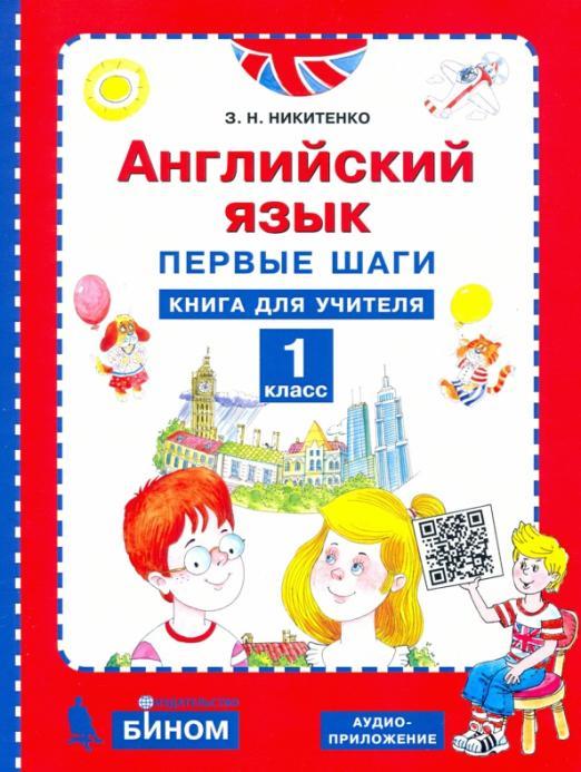 Английский язык. Первые шаги. 1 класс. Книга для учителя