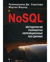 NoSQL. Методология разработки нереляционных баз данных