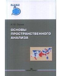 Основы пространственного анализа
