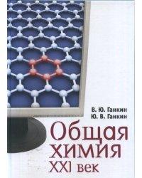 Общая химия. XXI век: 2-уровневое учебное пособие