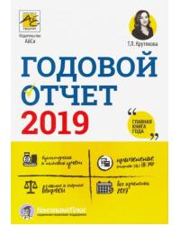 Годовой отчет 2019