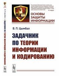 Задачник по теории информации и кодированию. Выпуск №10