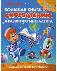 Большая книга по скорочтению и развитию интеллекта