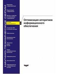 Системы радиоуправления. Оптимизация алгоритмов информационного обеспечения. Выпуск №5
