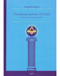Российские масоны. 1721–2019. Биографический словарь. Век XVIII. Том 2