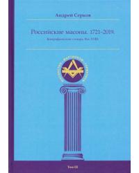 Российские масоны. 1721–2019. Биографический словарь. Век XVIII. Том 3
