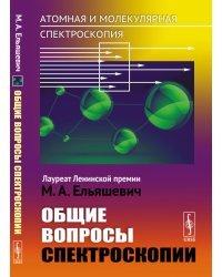 Атомная и молекулярная спектроскопия. Книга 1. Общие вопросы спектроскопии