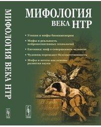 """Мифология века НТР: утопии, мифы, надежды и реальность новейших направлений науки. От Франкенштейна и эликсира бессмертия до """"биокиборгов"""" и """"постчеловека"""""""
