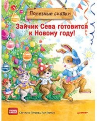 Зайчик Сева готовится к Новому году! Полезные сказки. Специальное предложение