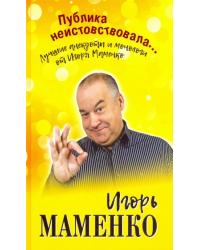 Публика неистовствовала... Лучшие анекдоты и монологи от Игоря Маменко
