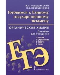 Готовимся к ЕГЭ. Органическая химия: теория, упражнения, задачи, тесты. 10-11 класс