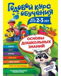 Годовой курс обучения для детей 2-3 лет