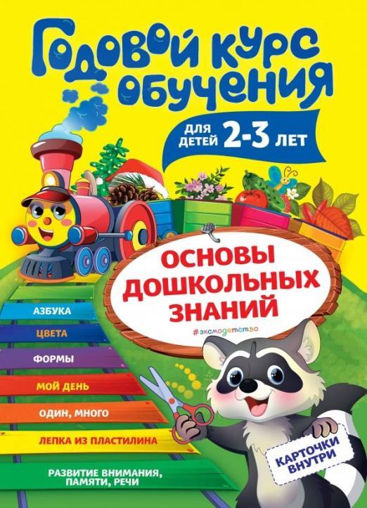"""Годовой курс обучения для детей 2-3 лет (карточки """"Цвет и форма"""")"""