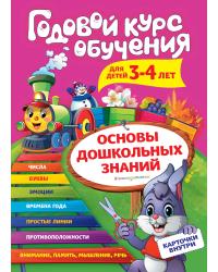 Годовой курс обучения для детей 3-4 лет