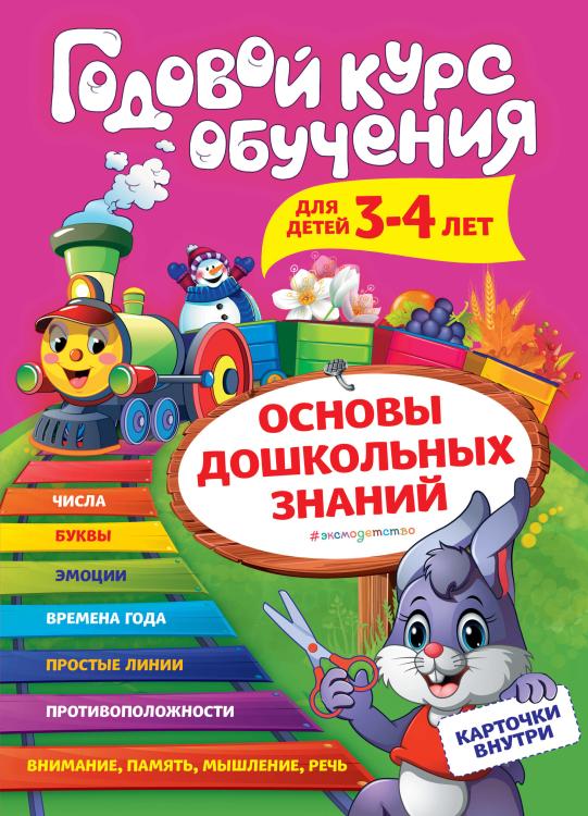 """Годовой курс обучения для детей 3-4 лет (карточки """"Цифры"""")"""