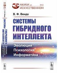 Системы гибридного интеллекта: Эволюция, психология, информатика. Выпуск №23