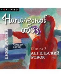 CD-ROM (MP3). Наполеонов обоз. Книга 3. Ангельский рожок (количество CD дисков: 2)
