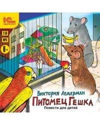 CD-ROM (MP3). Питомец Гешка. Повести для детей