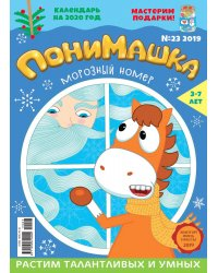 """Детское периодическое издание """"ПониМашка"""" №23 2019 год"""
