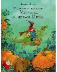 Маленькая колдунья Мерлинда и дракон Игорь