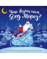 Что везет нам Дед Мороз?