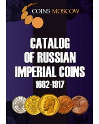 Catalog of Russian Imperial coins. 1682-2017. Vol.2