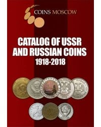Catalog of Soviet Union and Russian coins. 1918-2018. Vol.1