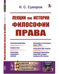 Лекции по истории философии права. Выпуск №109
