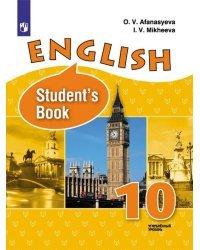 Английский язык. 10 класс. Углубленный уровень. Учебник